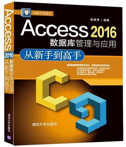 Access 2016数据库管理与应用从新手到高手