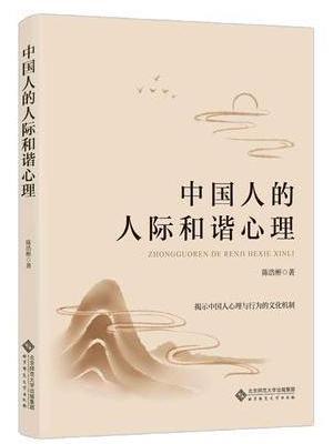 中国人的人际和谐心理