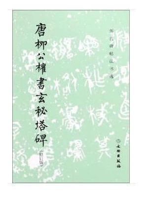 历代碑帖法书选·唐柳公权书玄秘塔碑(修订版)