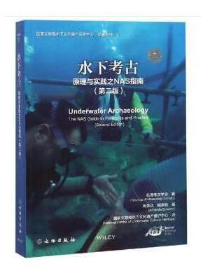 水下考古:原理与实践之NAS指南(第二版)