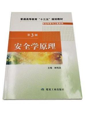 安全学原理(第3版)
