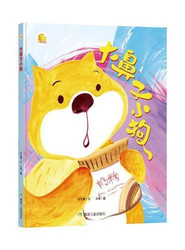 大鼻子小狗(小月亮绘本)