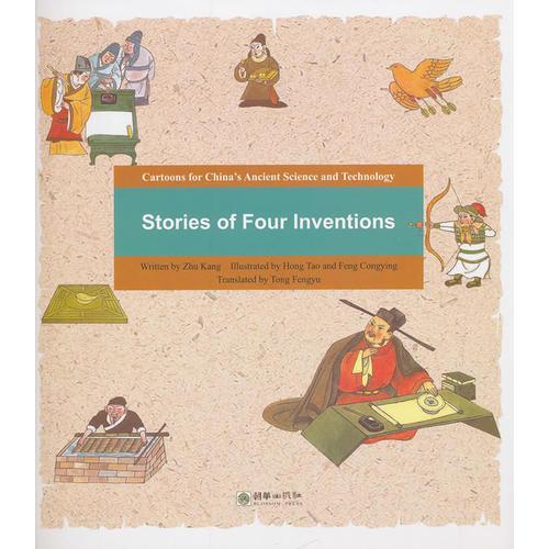 漫画中国古代科技:四大发明的故事(英)