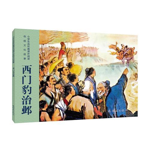 小学生连环画课外阅读-传统文化故事-西门豹治邺