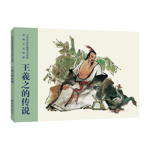 小学生连环画课外阅读-传统文化故事-王羲之的传说