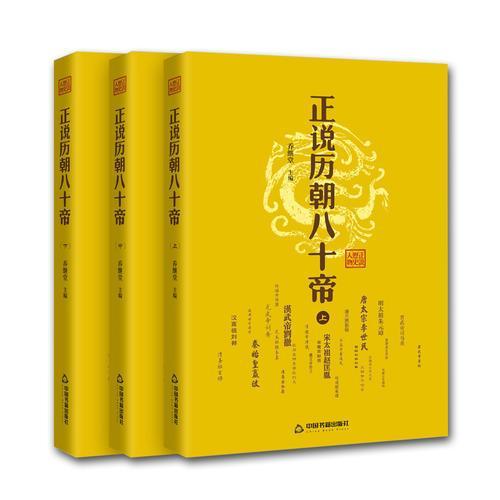 正说历朝八十帝(全三册)