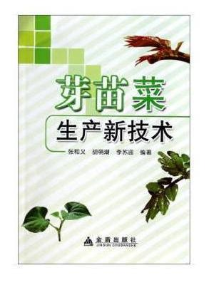 芽苗菜生产新技术