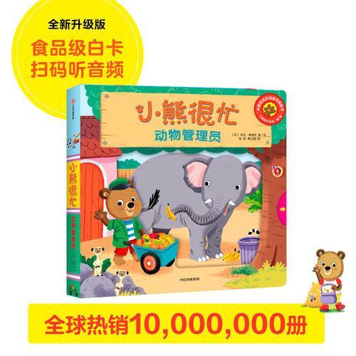 新版·小熊很忙·第1辑:动物管理员