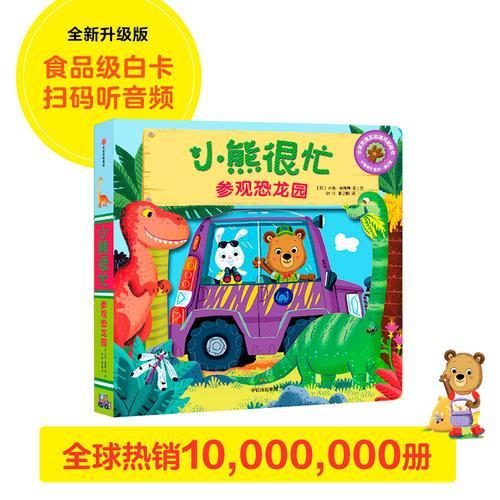 新版·小熊很忙·第2辑:参观恐龙园