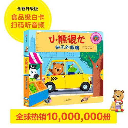 新版·小熊很忙·第3辑:快乐的假期