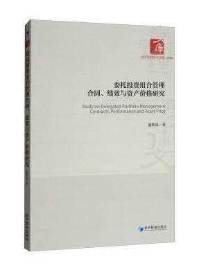 委托投资组合管理合同、绩效与资产价格研究