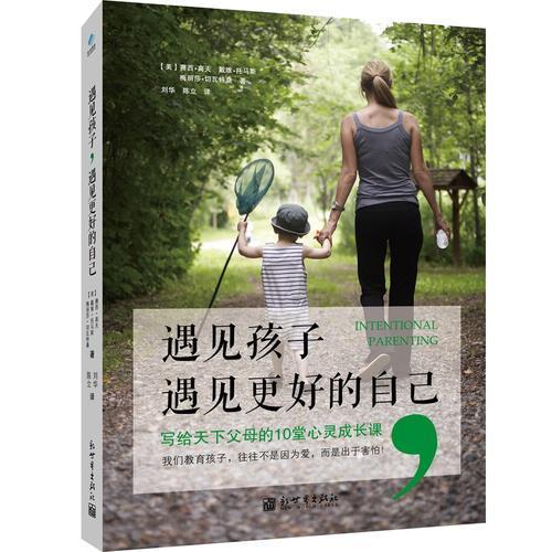 好性格养成丛书(原生家庭+遇见孩子+给孩子一个好性格)(共3册)