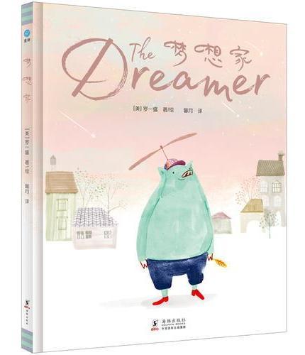 梦想家(奇想国童眸图书出品)让家长了解如何引导孩子实现梦想
