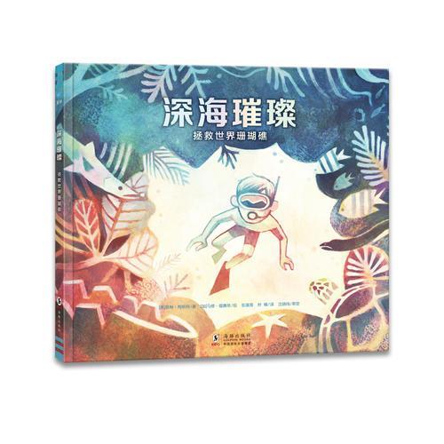 深海璀璨:拯救世界珊瑚礁(奇想国童眸图书出品)了解珊瑚的科普知识,培养孩子环保和志愿服务意识