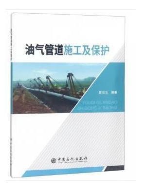油气管道施工及保护