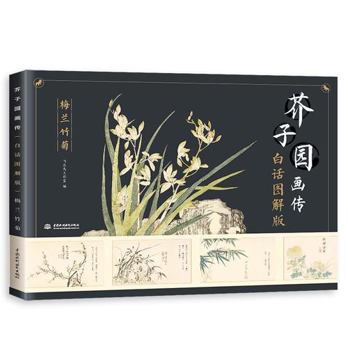 芥子园画传(白话图解版)梅兰竹菊