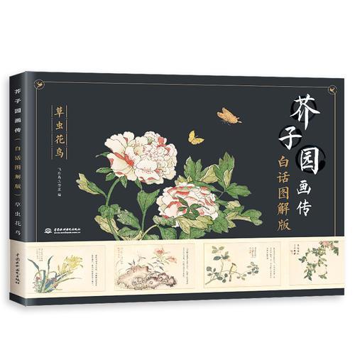 芥子园画传(白话图解版)草虫花鸟