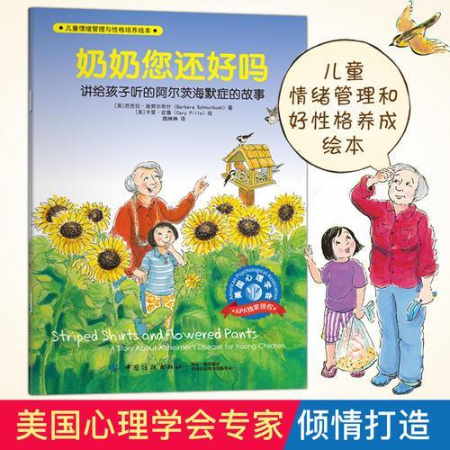 儿童情绪管理与性格培养绘本:奶奶您还好吗