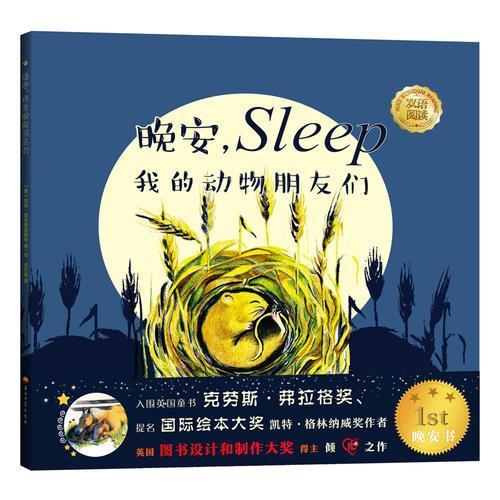 晚安,我的动物朋友们(让孩子们分床睡、独立睡的必备神器,第一本哄睡入眠晚安书,国际大奖作者倾心力作,双语绘本)
