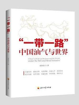 """""""一带一路""""中国油气与世界"""