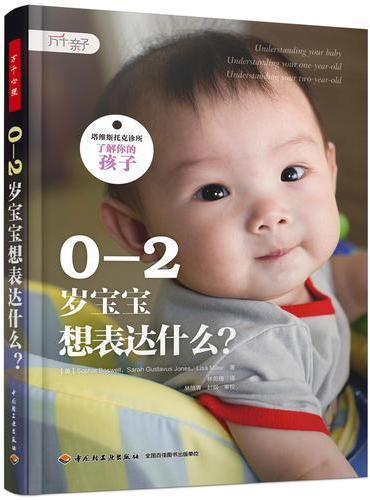 万千亲子·0—2岁宝宝想表达什么?(塔维斯托克诊所 了解你的孩子)