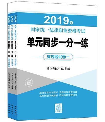 司法考试2019 2019年国家统一法律职业资格考试单元同步一分一练(全3册)