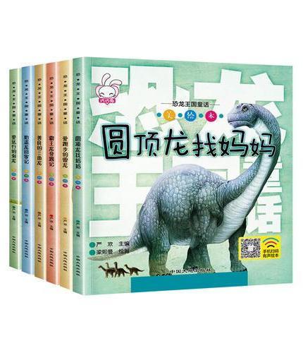 恐龙王国童话 共6册 塑封