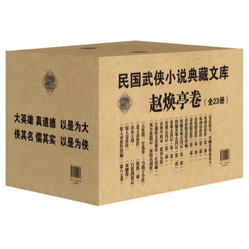 民国武侠小说典藏文库·赵焕亭卷(全23册)