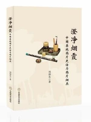 澄净烟霞:中国禁绝鸦片史话与鸦片烟具