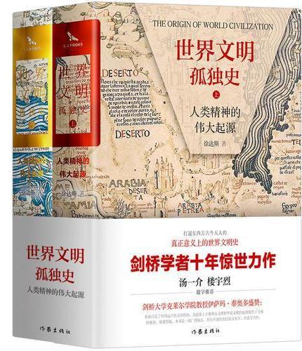 世界文明孤独史:人类精神的伟大起源 精装 全两册 剑桥学者十年惊世力作  汤一介、楼宇烈推荐