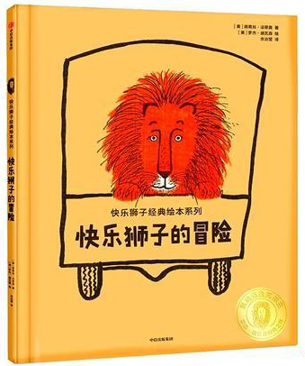 快乐狮子的冒险