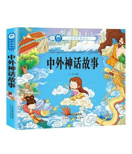 聪明宝宝成长阅读 中外神话故事
