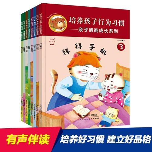 有声版培养孩子行为习惯亲子情商成长系列 全8册