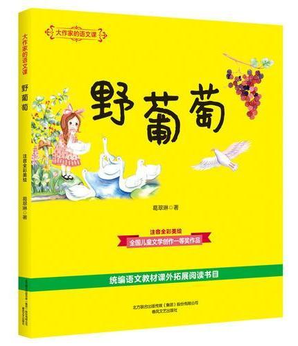 大作家的语文课:野葡萄(注音·全彩·美绘)