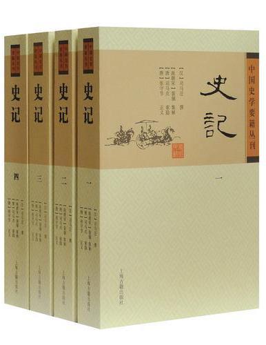 史记(全四册)(中国史学要籍丛刊)