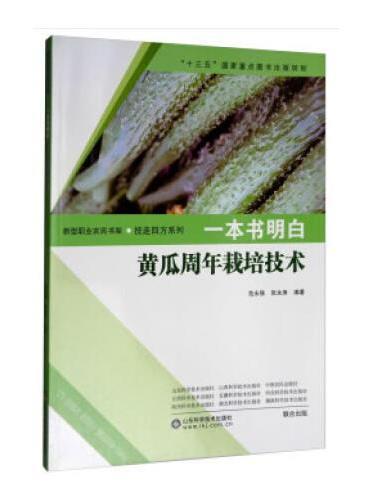 一本书明白黄瓜周年栽培技术
