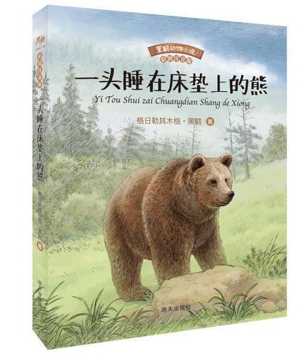 黒鹤动物小说(彩图注音版)—一头睡在床垫上的熊