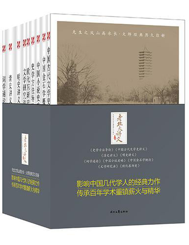 老北大讲义(全九册)