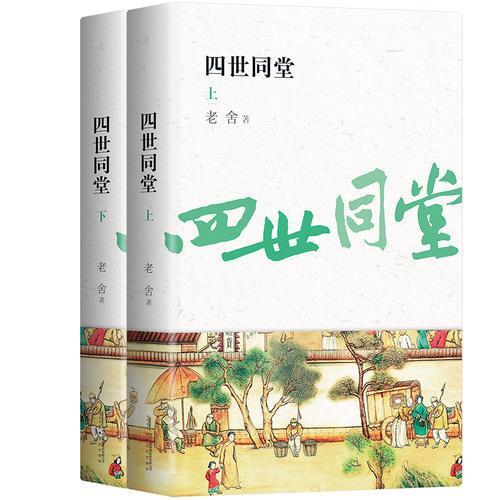 四世同堂 全2册 精美双封面 有注释 语文新课标推荐阅读