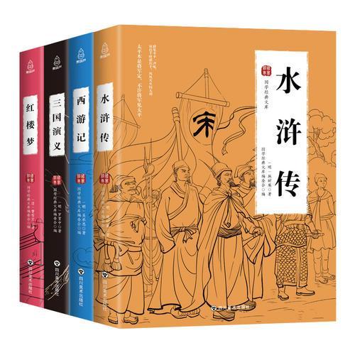 国学经典文库套装(4册):三国演义 西游记 红楼梦 水浒传