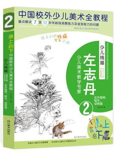 少儿线描局部分解写生系统教程. 花卉植物、树木、动物篇