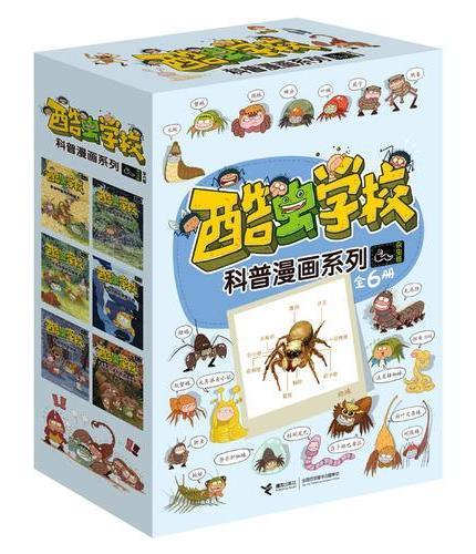 酷虫学校昆虫科普漫画:杂虫班(套装6册)