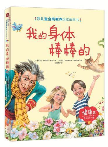国际大师儿童全商教养绘本故事书:我的身体棒棒的