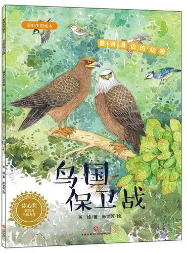 鸟国保卫战:英娃生态绘本(第二辑)