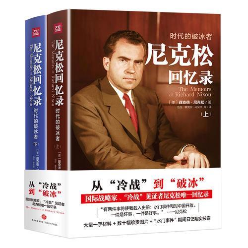 尼克松回忆录:时代的破冰者
