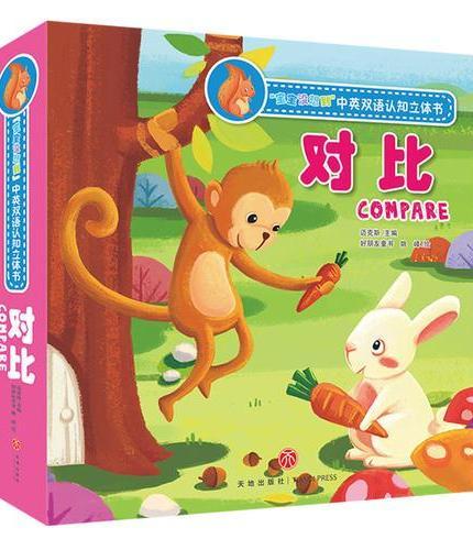 """""""宝宝没想到""""中英双语认知立体书:对比"""