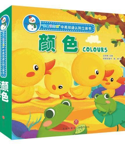 """""""宝宝没想到""""中英双语认知立体书:颜色"""