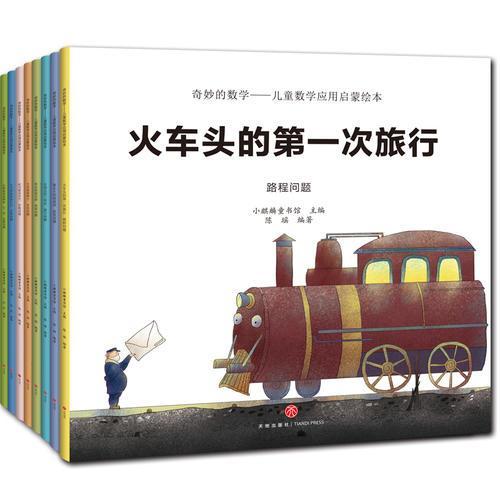 《奇妙的数学》儿童数学应用启蒙绘本(全8册)