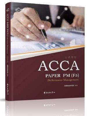 2019版 高顿财经ACCA国际注册会计师考试辅导教材中英文版《业绩管理 ACCA PAPER PM F5 Performance Management》