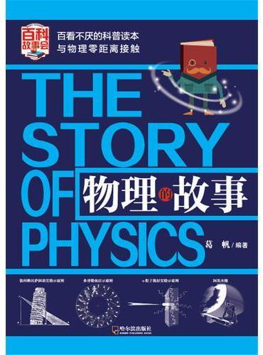 物理的故事
